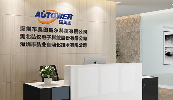 深圳市奧圖威爾科技有限(xian)公司